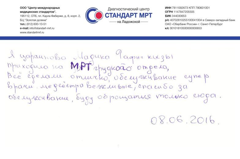 Отзыв о МРТ на Ладожской