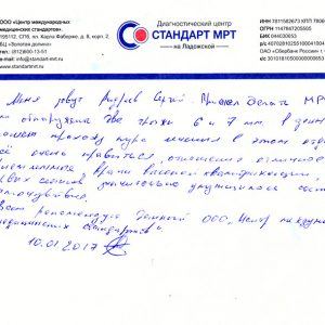 Отзыв о Стандарт МРТ на Ладожской в 2017 году