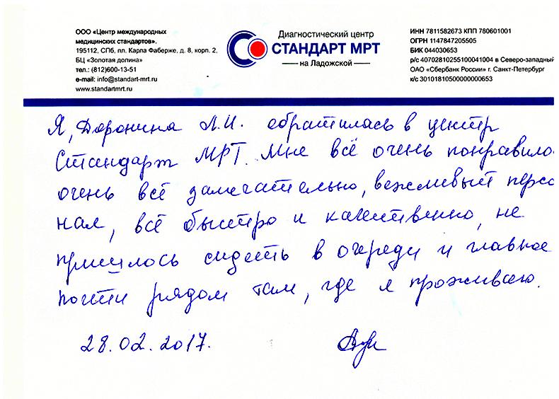 отзыв о стандарт МРт на Ладожской от 28 февраля
