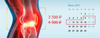 Акция МРТ колена