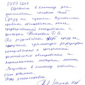 Отзыв Немовой о Стандарт МРТ на Ладожской