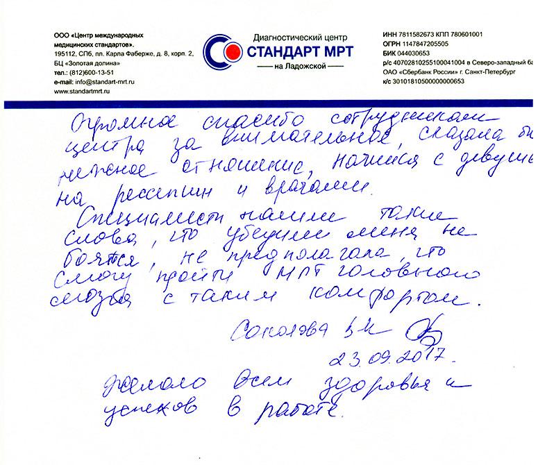 Отзыв Соколовой о Стандарт МРТ