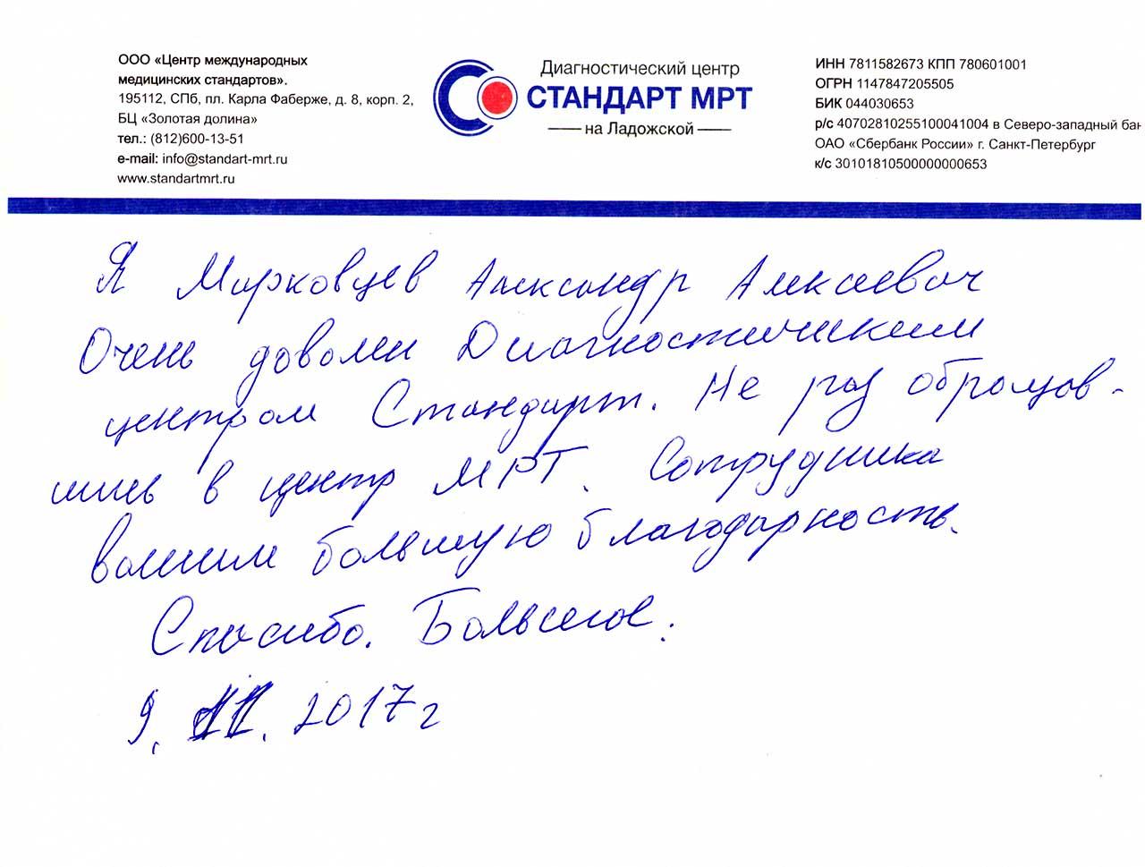 Отзыв о Стандарт МРТ в Спб на Ладожской