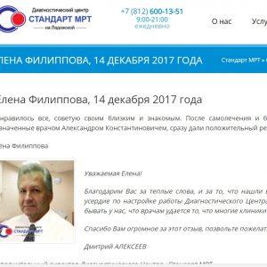 Отзыв врач Бауров А К