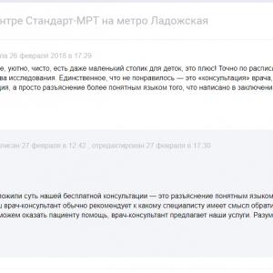 отзыв о Стандарт МРТ на портале zoon.ru