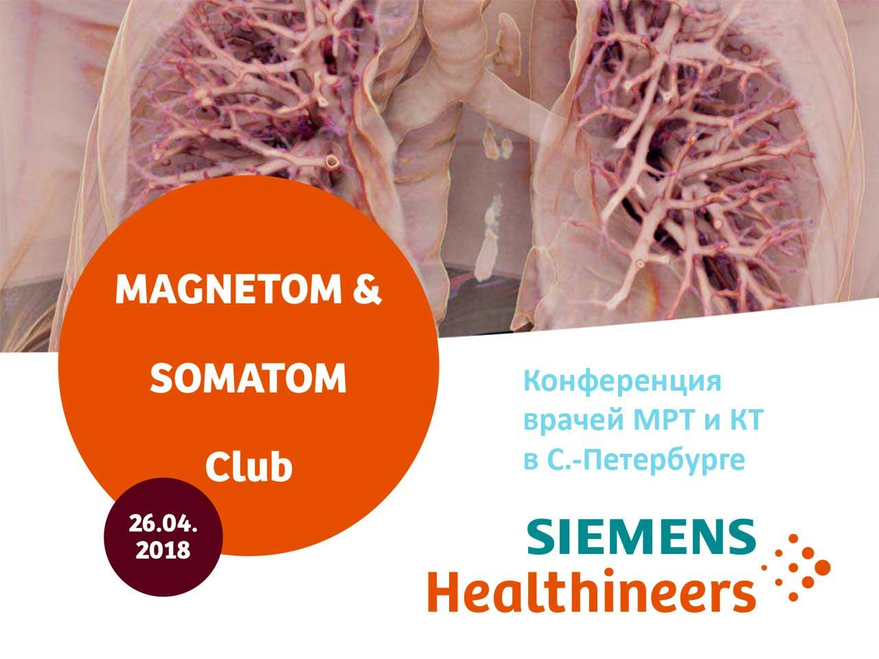 Конференция Siemens в Петербурге 26 апреля 2018 года по МРТ и КТ