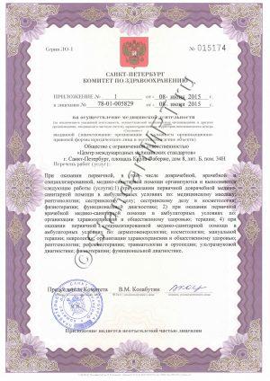 License_Apps_72dpi
