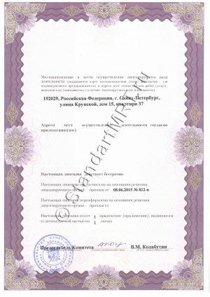 License_p2_72pdi