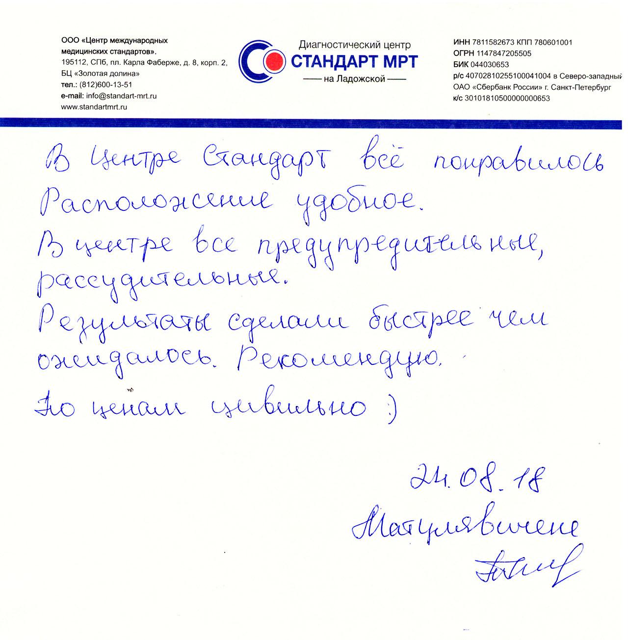 Отзыв о Стандарт МРТ на Ладожской от 24 августа 2018 года