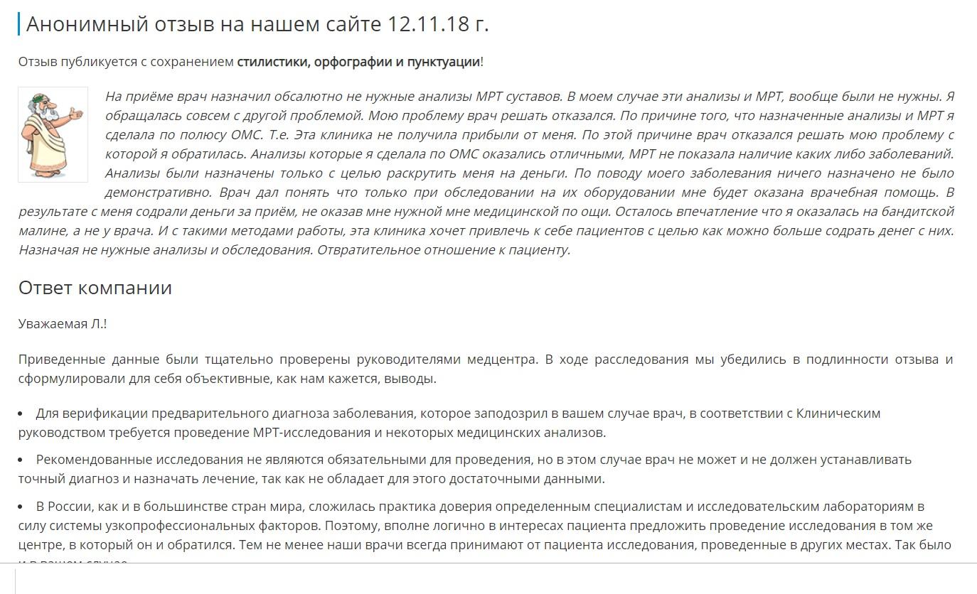 Негативный отзыв о стандарт МРТ на Ладосжкой