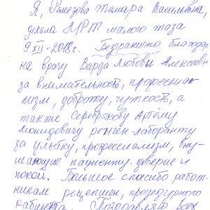 отзыв о стандарт мрт на ладожской декабрь 2018 года